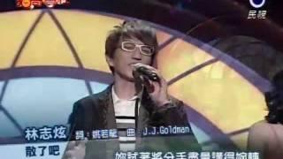 林志炫 - 春天哪会这呢寒 +散了吧 猪哥会社 20120225