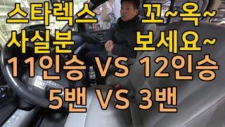#스타렉스캠핑카 #11인승VS12인승 #3밴vs5밴 #…