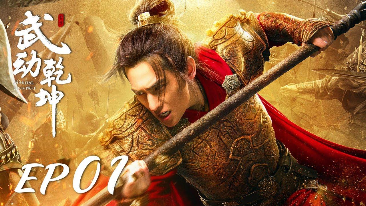 Download ENG SUB【Martial Universe 武动乾坤】EP01   Starring: Yang Yang, Zhang Tianai, Wang Likun and Wu Chun