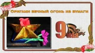 Оригами из бумаги вечный огонь  Мастер класс по оригами