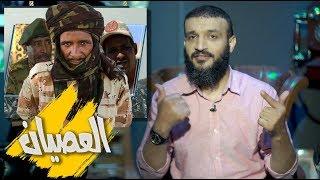 عبدالله الشريف | حلقة 2 | العصيان | الموسم الثالث