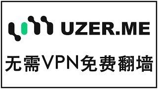 【iQiQi】#227 UZER.ME 免费云应用空间:无需VPN等翻墙软件免费访问Google、YouTube、Facebook外网!