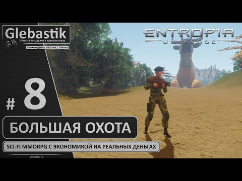 Entropia Universe ► Стрим #8 - Командная охота ◄ Sci-Fi MMORPG