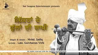 Download Video Mohd. Sadiq | Kikkran De Phullan Di Rakhi | Old Punjabi Songs | Evergreen Punjabi Songs MP3 3GP MP4