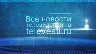 ТелеВести.Ру - Новости телевидения и медиа (Трейлер канала)