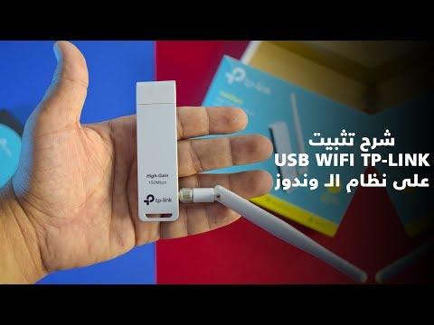 شرح تثبيت USB WiFi TP-Link على نظام الـ وندوز