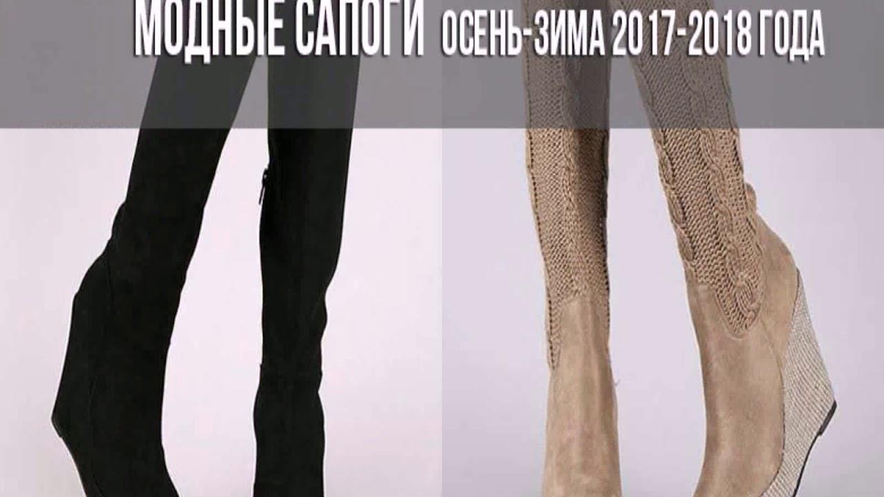Сапоги сезона осень — зима 2018—2019 можно купить в интернет магазине модной одежды butik. Ru. Онлайн-каталог. Доставка по всей россии.