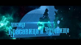 """Мюзикл """"Красавица и Чудовище"""" - трейлер спектакля"""