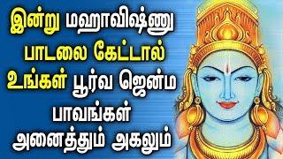 பூர்வ ஜென்ம பாவங்களை போக்கும் விஷ்ணு பாடல்கள் Lord Maha Vishnu Songs Best Tamil Vishnu Padalgal