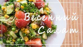 Яркий Весенний Салат С Клубникой | Рецепт | вкусный блог
