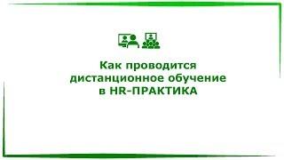 Как проводится дистанционное обучение в HR-ПРАКТИКА