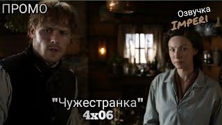 Чужестранка 4 сезон 6 серия / Outlander 4x06 / Русское промо