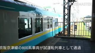 京阪京津線 800系の試運転列車  皇子山駅にて