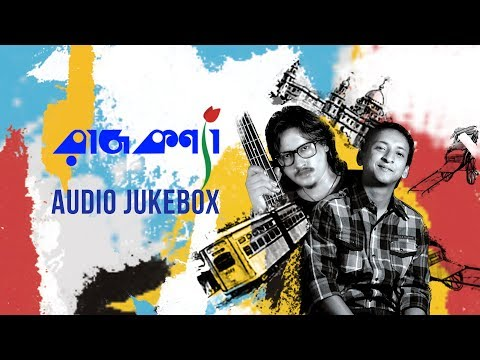 RAJKANYA || CALCUTTA BLUES || IMAN SEN || AUDIO JUKEBOX || ROOH MUSIC INDIA