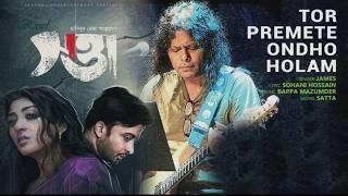 Tor Premete Ondho Holam[ft Prionto]Tor premete Bengali Movie Song