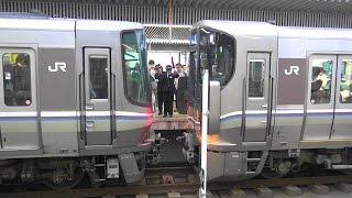 JR西日本姫路駅で225系100番台と223系の連結 新快速京都方面野洲行き thumbnail