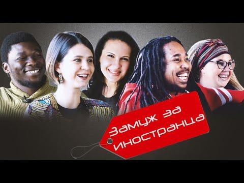 ЗАМУЖ за иностранца: пока я не приехал в Россию,я не знал что я черный!