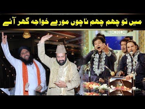 Main To Cham Cham Nachun Morey Khawaja Ghar Aye NAZIR EJAZ FARIDI QAWWAL - 2017   YouTube