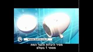 Bario מכשיר פדיקור לרגליים