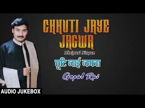 CHHUTI JAYE JAGWA   BHOJPURI NIRGUN AUDIO SONGS JUKEBOX   SINGER - GOPAL RAI   HAMAARBHOJPURI