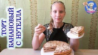 торт банановый с Нутелла! Бисквитный торт из готовых коржей! ВКУСНЯШКА