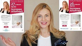 Встреча с Вами, Моя Книга, Москва-Вэлком (Katya Energy)
