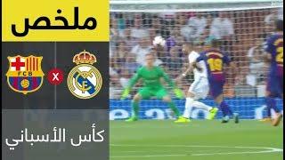 ملخص مباراة ريال مدريد وبرشلونة في إياب كأس السوبر الأسباني