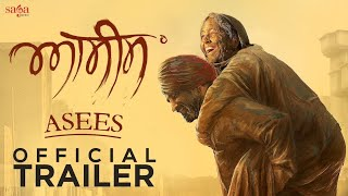 Asees - Official Trailer| New Punjabi Movie 2018 | Rel. 22nd June