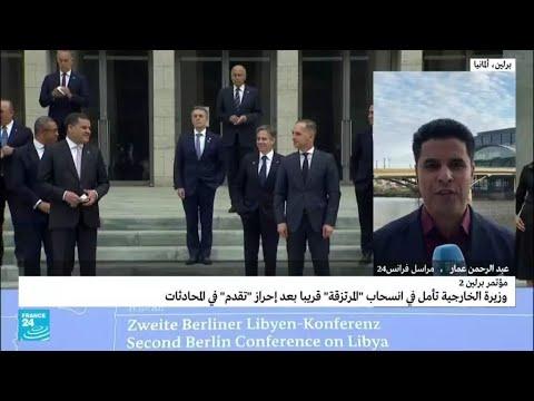مؤتمر برلين: وزيرة الخارجية الليبية تعلن إحراز -تقدم- في المحادثات وتأمل بانسحاب -المرتزقة- قريبا  - نشر قبل 1 ساعة