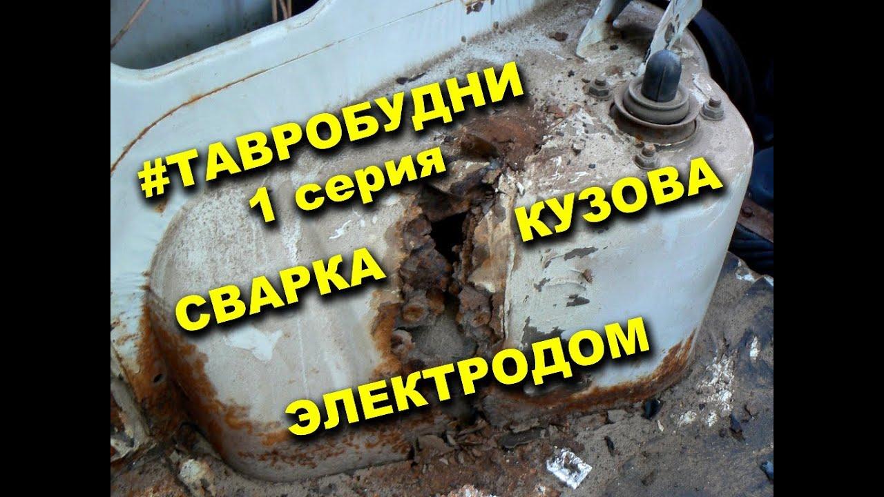 Как варить машину электродом, сварка кузовщины электродом