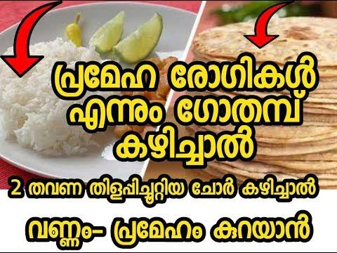 അരിയാണോ ഗോതമ്പ് ആണോ ഏറ്റവും നല്ലത് Malayalam Health Tips thumbnail