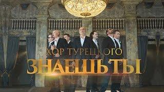 Хор Турецкого— «Знаешь ты» (Official Video)
