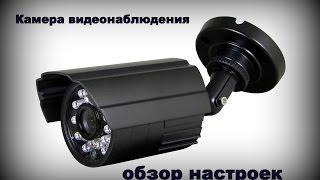 Камера видеонаблюдения, обзор настроек.