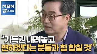 """[시사스페셜] 김동연 전 경제부총리 """"기득권 내려놓고 …"""