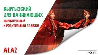 Кыргызский язык для начинающих | Падежи