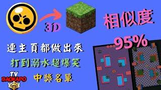 荒野亂鬥變成Minecraft?!走進3D地圖看結構!打到溺水是哪招啦!公佈中獎名單! 『荒野亂鬥 Brawl Stars』 ❲ Minecraft ❳