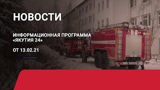 Новостной выпуск в 09:00 от 13.02.21 года. Информационная программа «Якутия 24»