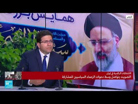 كيف سيتعامل الرئيس الإيراني المقبل مع الملفات الخارجية؟  - نشر قبل 43 دقيقة