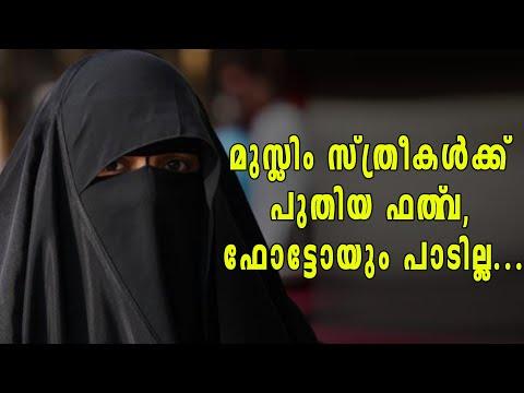 മുസ്ലിം സ്ത്രീകള്ക്ക് പുതിയ ഫത്വ, ഫോട്ടോ ഇട്ടാല് പണി കിട്ടും   Oneindia Malayalam