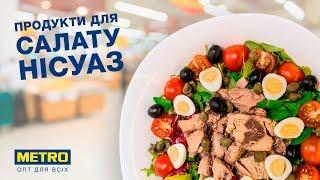 Салат «Нісуаз» – легкий рецепт від Тетяни Литвинової.
