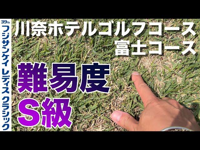 【浦解説ラウンド #3】難易度S級の川奈ホテルゴルフコース富士コースの攻略法を解説!フジサンケイレディスクラシックOUTコース後編