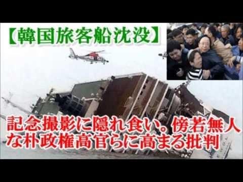 【韓国旅客沈没】記念撮影に隠れ食い。傍若無人な朴政権高官らに高まる批判