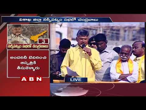 CM Chandrababu Naidu Speech at TDP Road Show in Narsipatnam | Part 1| AP Elections 2019 | ABN Telugu