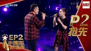 """【抢先P2】《中国新歌声2》第2期: 中西组合用音乐相互碰撞 站上""""新歌声""""舞台共同歌唱 SING!CHINA S2 EP.2 20170721 [浙江卫视官方HD]"""
