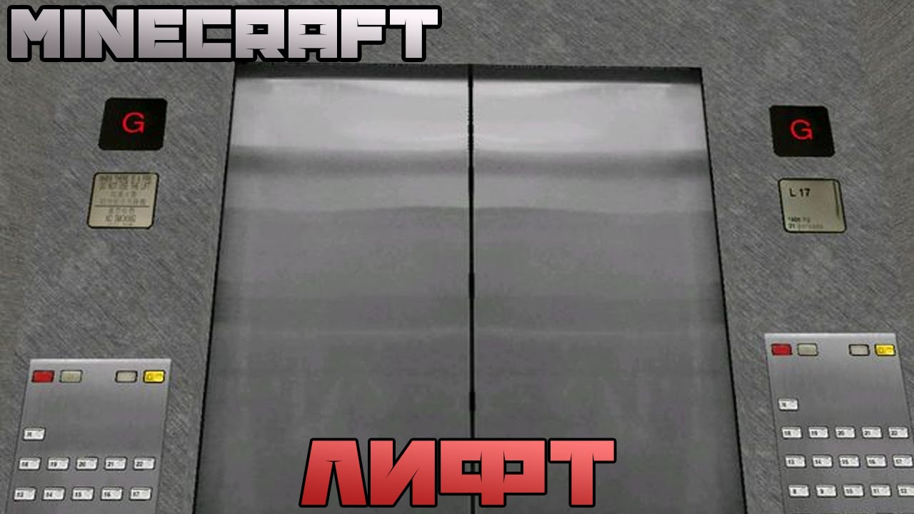 мод на лифт 1 10 2