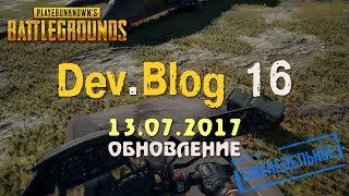 Обновление PUBG 16 / Dev. Blog 16 / PLAYERUNKNOWN'S BATTLEGROUNDS patch ( 13.07.2017 )