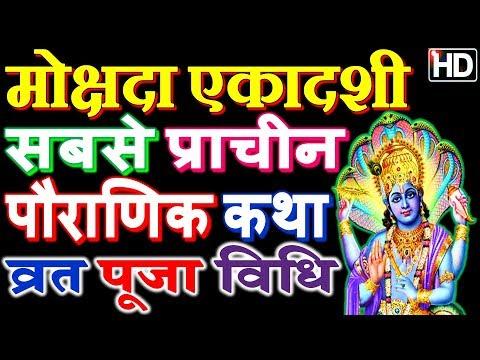 Video - 🔱॥ॐ नमो भगवते वासुदेवाय॥🚩         💥एकादशी माताजी की आरती के लिए यहाँ देखे👇🏻         http://www.vkjpandey.in