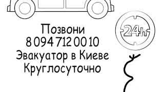 Эвакуатор Киев | 0947120010 | Услуги эвакуатора в киеве | Круглосуточно автоэвакуатор(, 2015-06-07T14:41:22.000Z)
