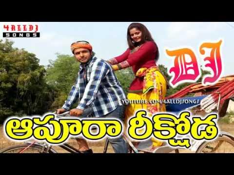Telugu dj song