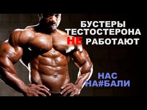 Бустеры тестостерона не работают! Нас на#бали! Расходимся!